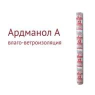 Ардманол А