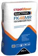 Стройбриг Быстрил FK 28 MR