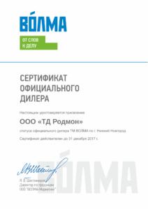 Сертификат дилера ТМ ВОЛМА