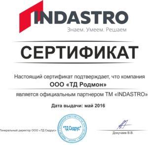 ООО ТД Родмон официальной партнёр ТМ INDASTRO