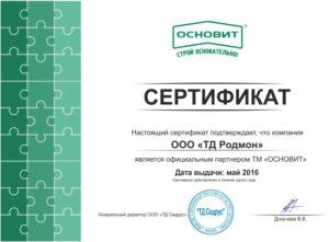 Сертификат официального партнёра ТМ Основит