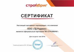 Сертификат официального партнёра ТМ Стройбриг