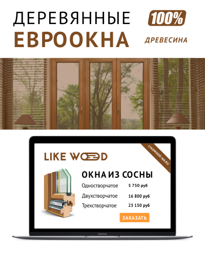 Деревянные окна LIKEWOOD