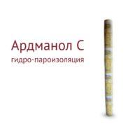 АРДМАНол C