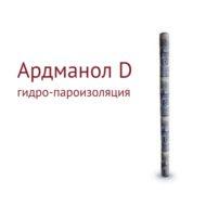Ардманол D