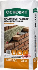 Цветной кладочный раствор ОСНОВИТ БРИКФОРМ МС11/1
