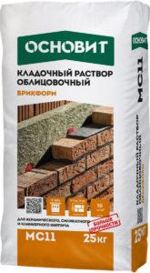 Цветной кладочный раствор ОСНОВИТ БРИКФОРМ МС11