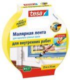 Малярная лента для четких краев Tesa