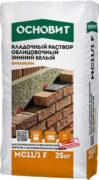 Зимний кладочный раствор ОСНОВИТ БРИКФОРМ MC11/1 F